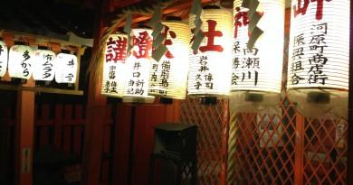 岬神社灯り