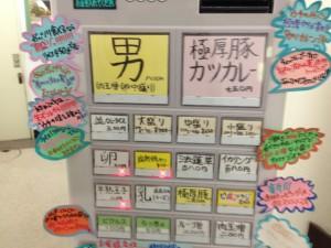 カラスマオイケ・カレー カリカリ食券