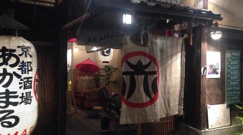 京都酒場あかまる外観