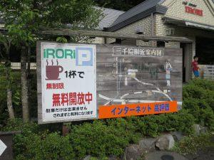 京都大原三千院iRORi