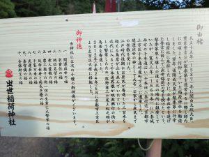 出世稲荷神社由緒