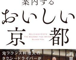 グルメタクシーが案内するおいしい京都