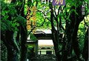 時代別京都を歩く歴史を彩った24人の群像