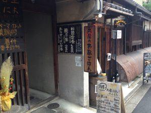 円屋 錦・高倉