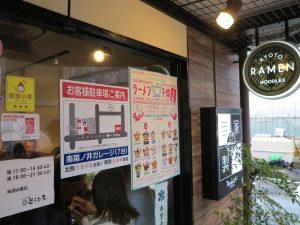 らぁ麺 とうひち78
