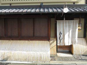 京都なかむら21