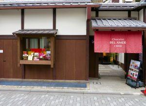 ベルアメール 京都別邸