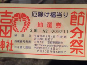 吉田神社の節分祭9