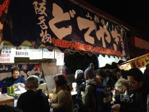 吉田神社の節分祭5