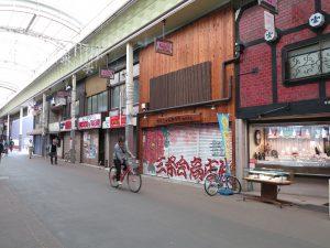 三条 商店 街
