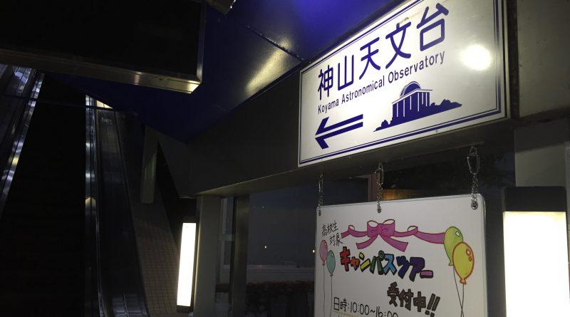神山天文台14