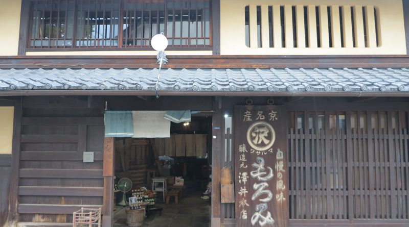 澤井醤油本店1