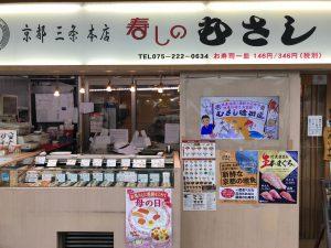 寿司のむさし8