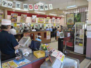 餃子の王将宝ヶ池店2