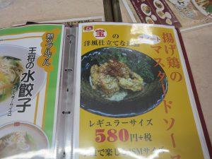 餃子の王将宝ヶ池店3
