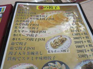 餃子の王将宝ヶ池店6