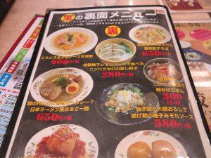 餃子の王将宝ヶ池店7