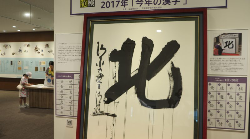漢検 漢字博物館・図書館