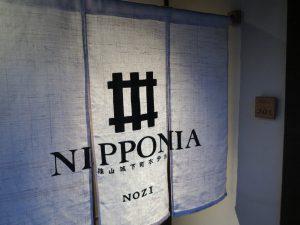 nipponia31