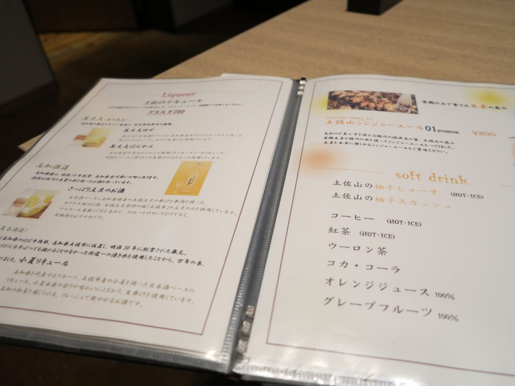 オーベルジュ土佐山食事12