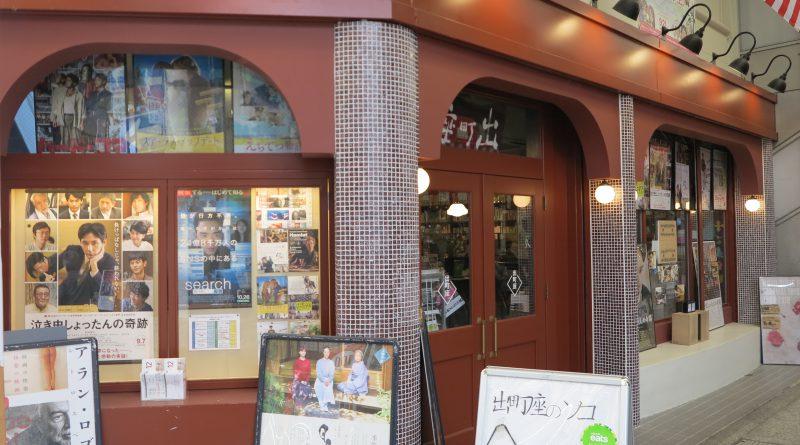 出町舛形商店街14