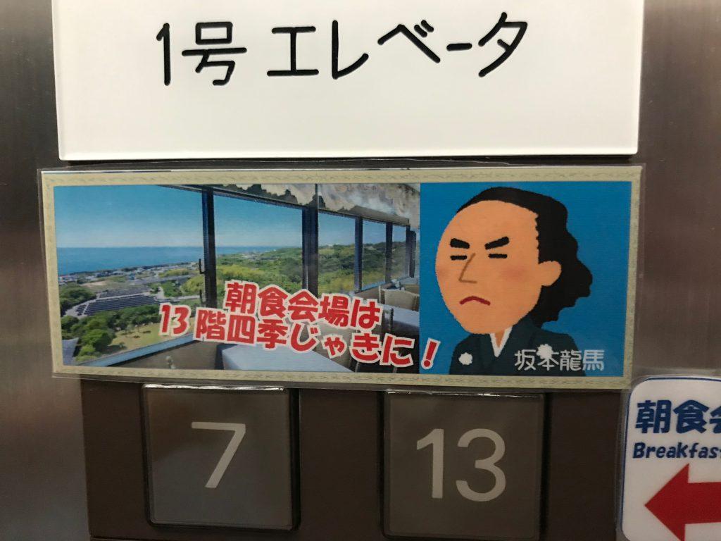 京都から高知2