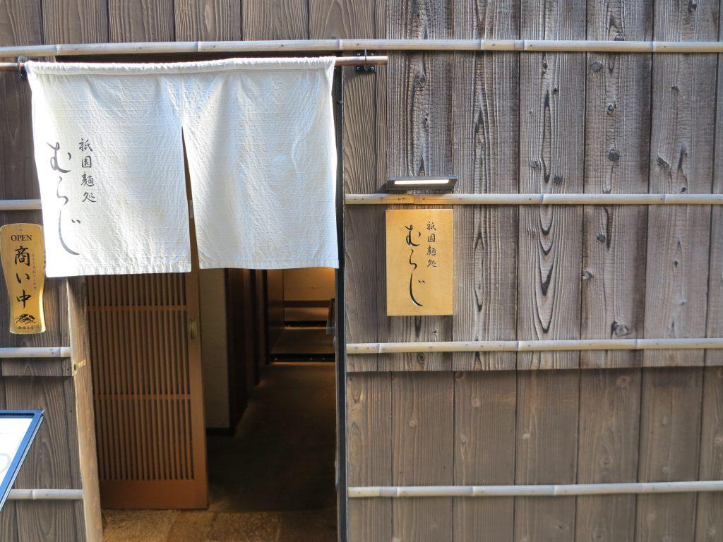 祇園麺処むらじ2