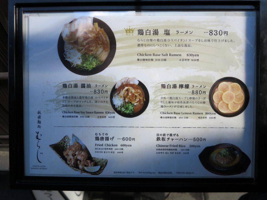 祇園麺処むらじ