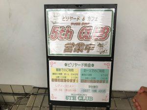 5thclub