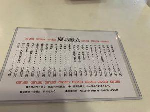 中華のサカイ3